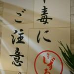 【レビュー】豊田市大林町 しずる豊田大林店に行ってきた
