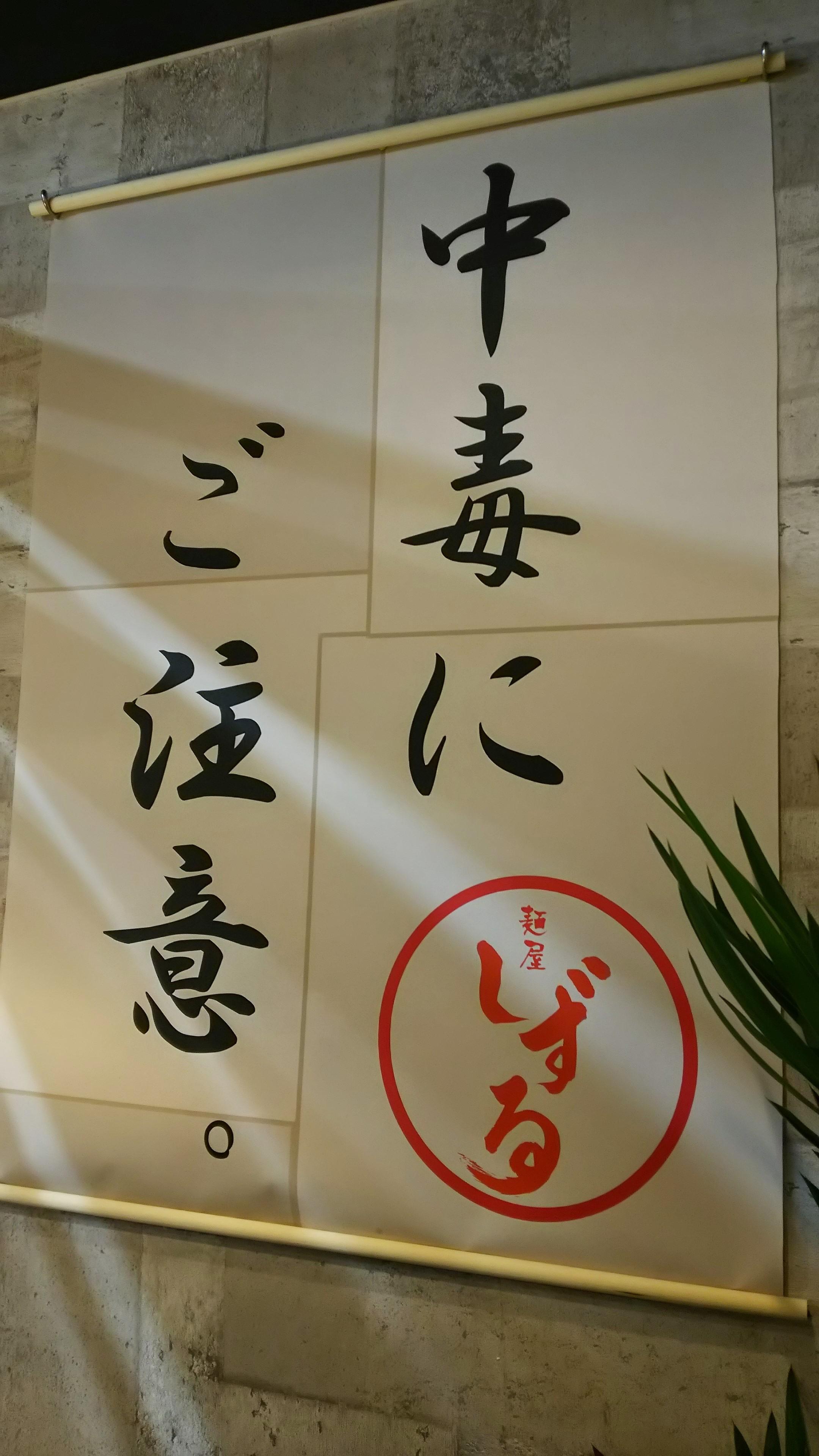 【レビュー】豊田市福受町 しずる 豊田福寿店に行ってきた