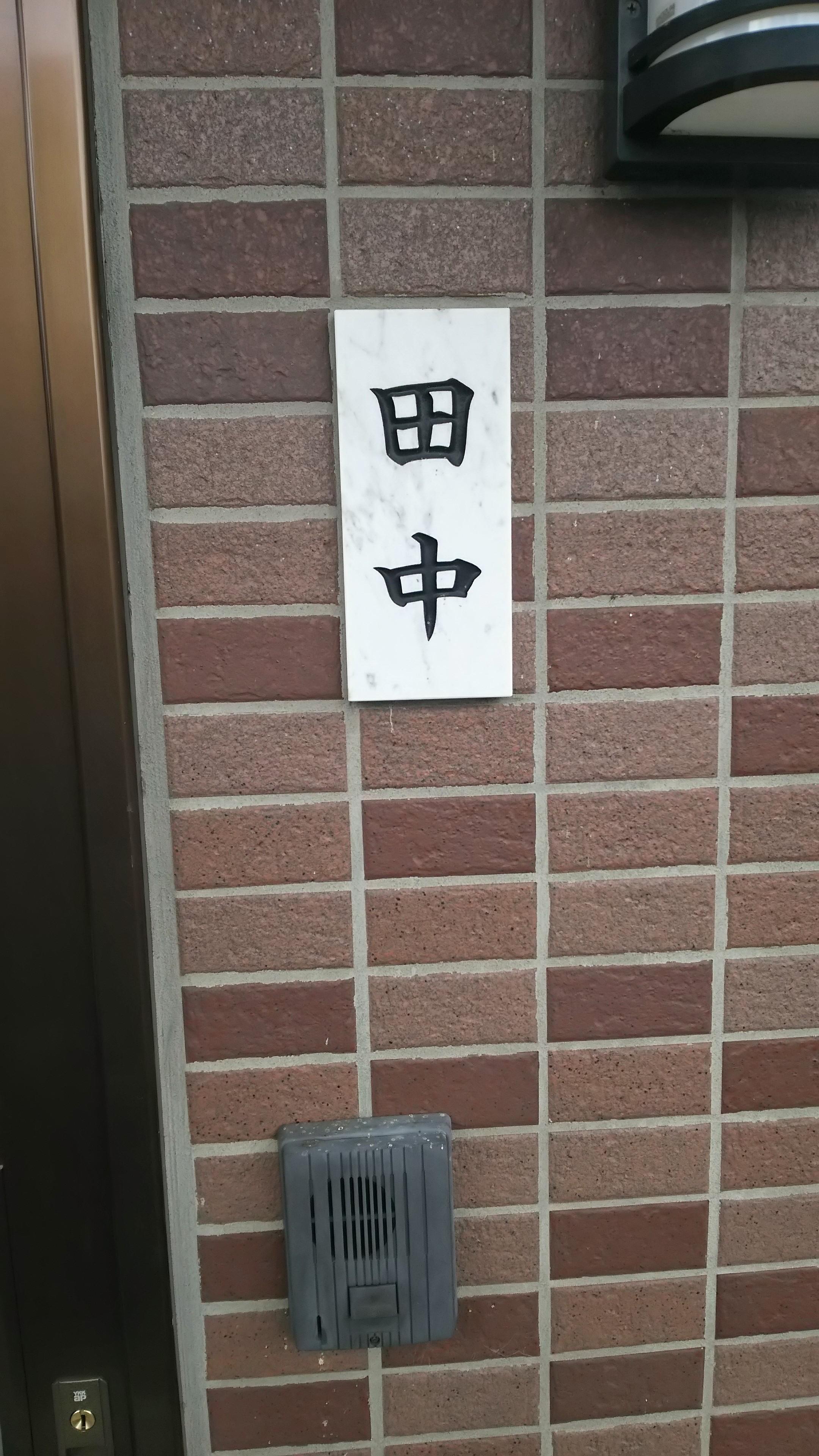 滋賀 田中