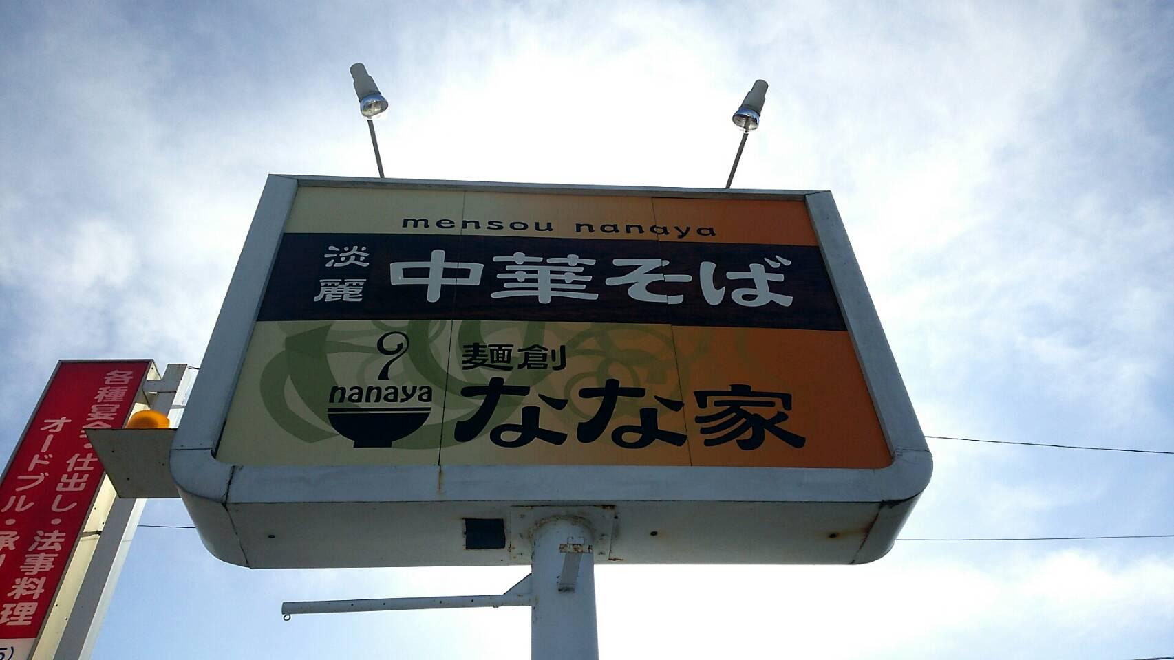 【レビュー】豊田市松ヶ枝町 麺創なな家に行ってきた