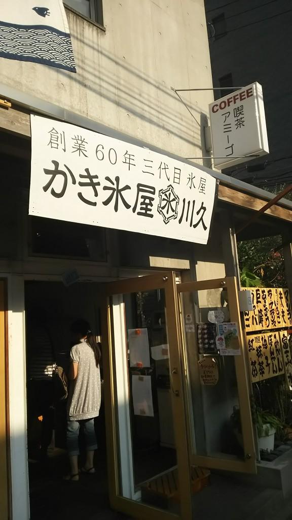 大須 川久