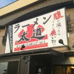 【レビュー】三重県四日市 太道に行ってきた