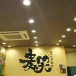 【レビュー】豊田市下林 麦笑(ばくしょう)豊田店 &豊田市大林町 しずる大林店に行ってきた