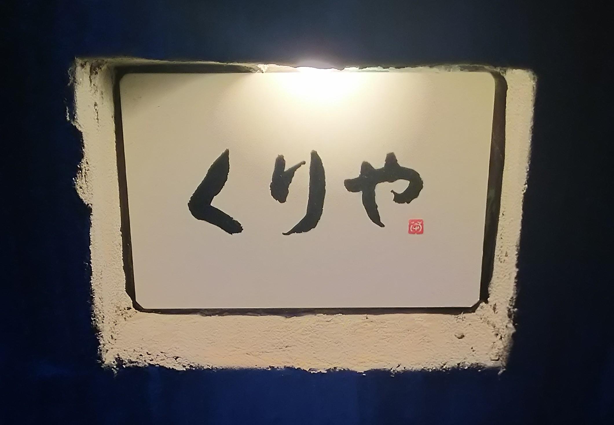 【レビュー】岡崎市井田南町 厨(くりや)に行ってきた