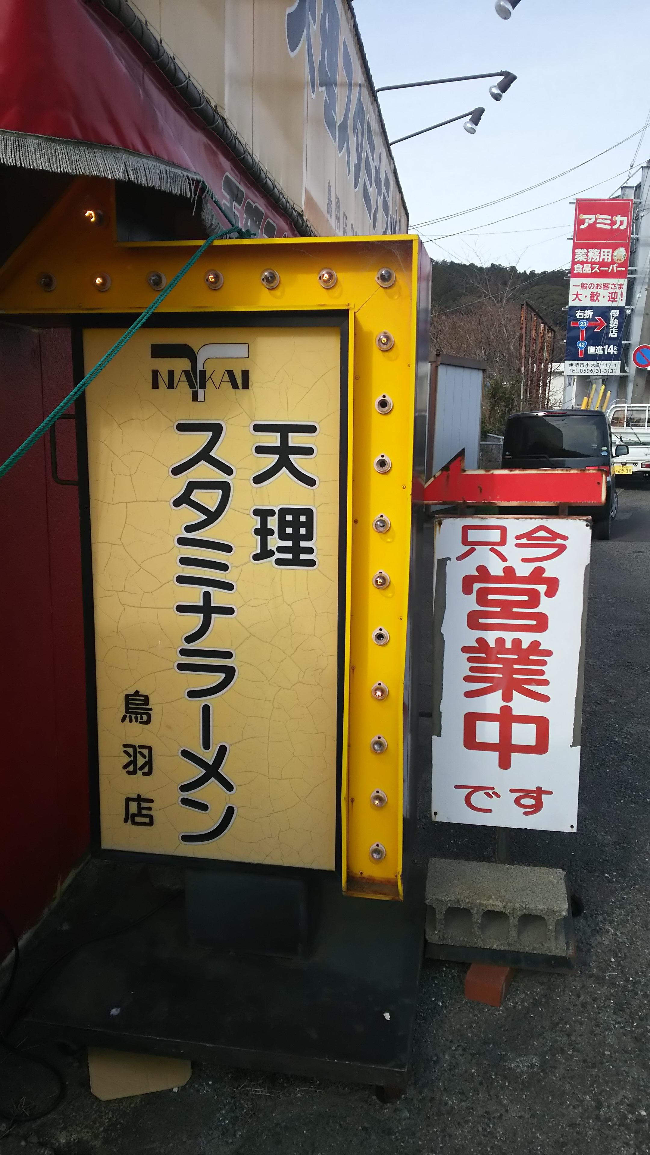 【レビュー】三重県 天理スタミナラーメン鳥羽店に行ってきた