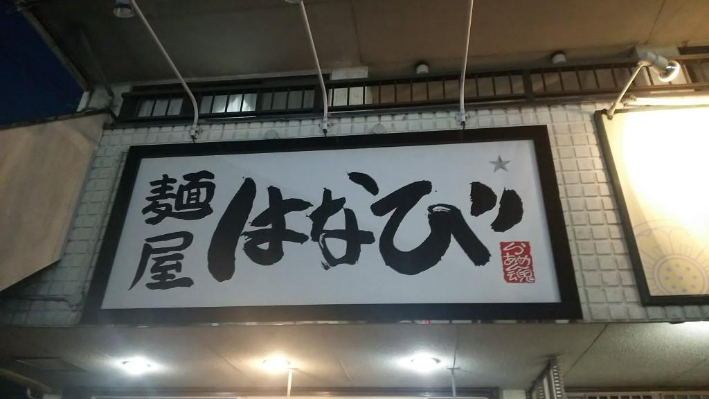 はなび中川本店