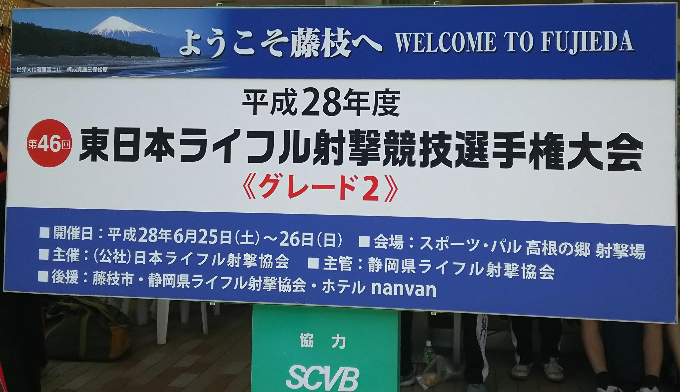 東日本ライフル射撃選手権大会に参加してきました