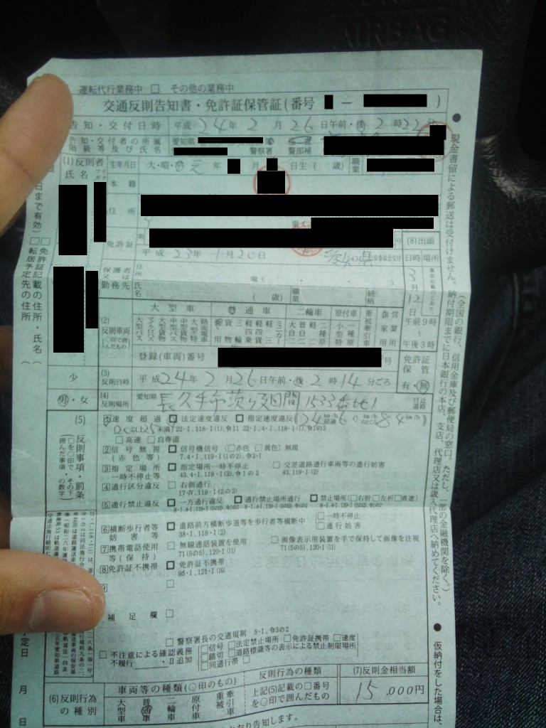 青切符 (1)