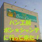 田んぼの中のオシャレなパン屋 豊田市鴛鴨町 パン工房ボン★シャンテに行ってきた【レビュー】