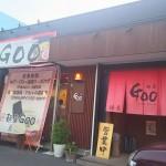 【レビュー】愛知県豊田市 麺屋Gooに行ってきた 3回目