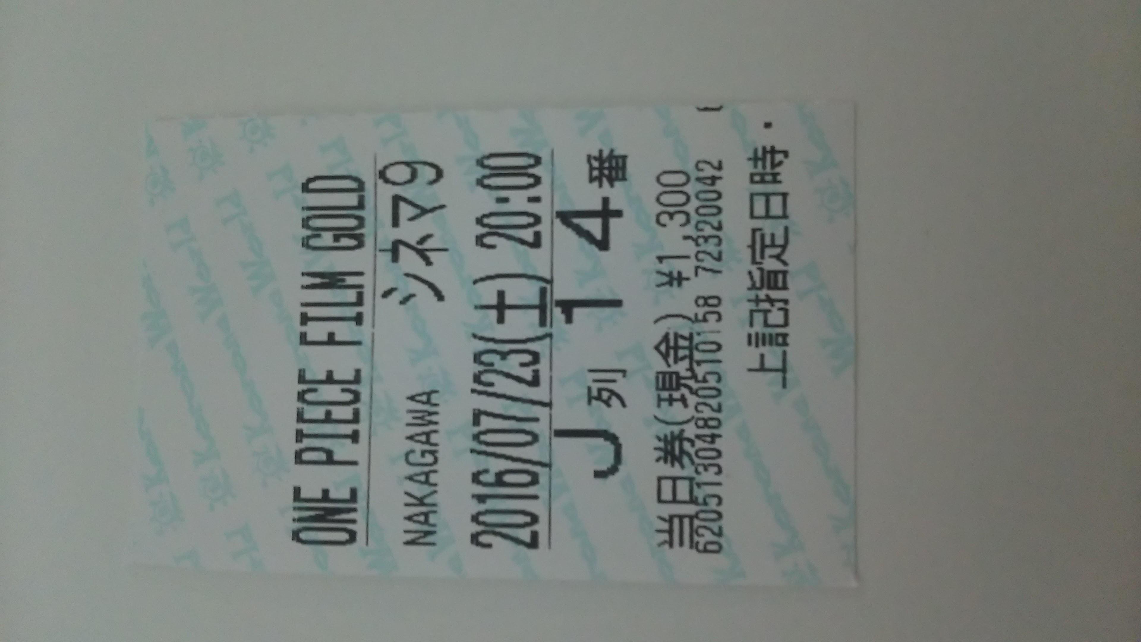 7月23日公開 ワンピースフィルムゴールドを見てきたネタバレ無しな感想