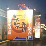 【レビュー】愛知県刈谷市 みそ音刈谷店に行ってきた