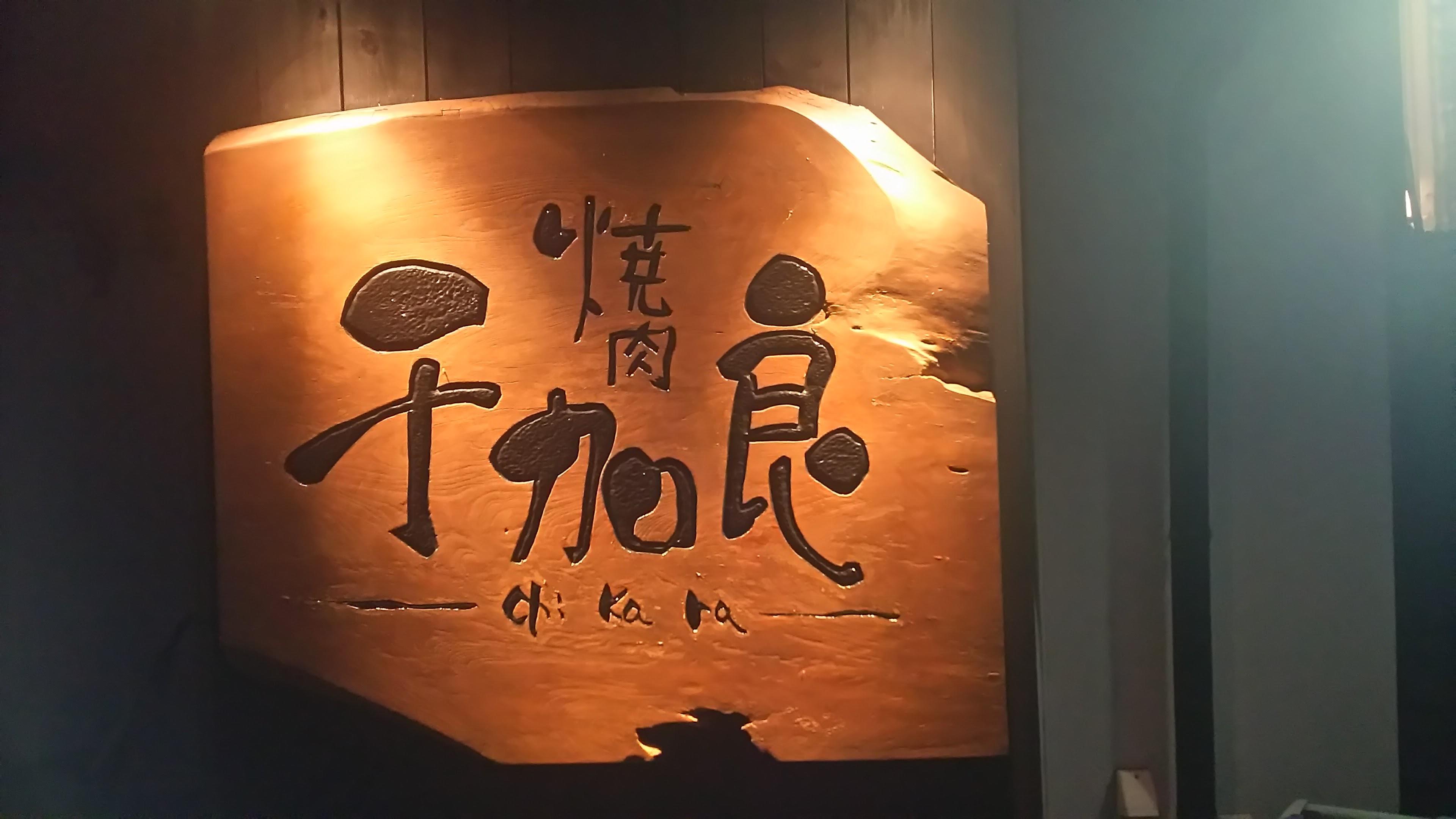 【レビュー】愛知県豊田市 焼肉 千加良(ちから)に行ってきた