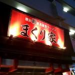 新家系ラーメンとは?! 名古屋市緑区 まくり家に行ってきた!!【レビュー】