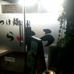 【レビュー】刈谷市一ツ木町 つけ麺 らいこう に行ってきた