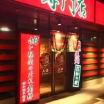 【レビュー】岡崎市岩津町 一蘭 岡崎店へ行ってきた