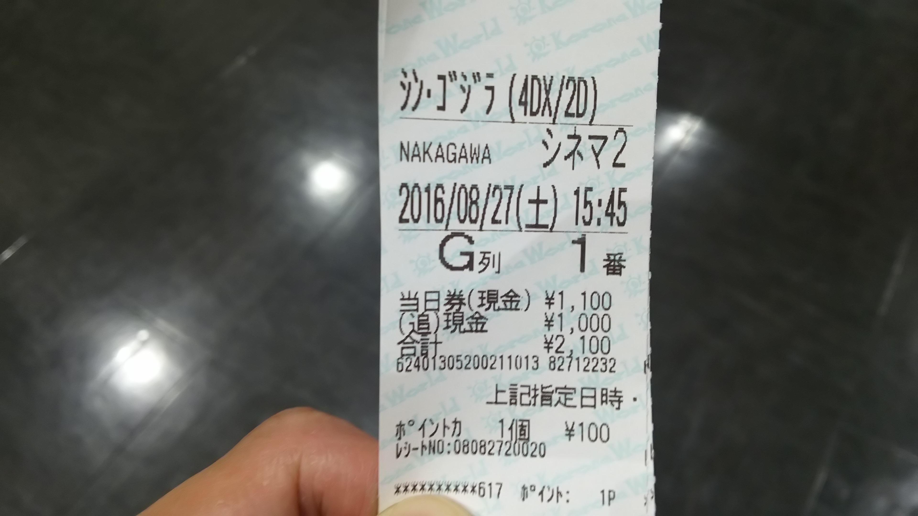 7月29日公開 シン・ゴジラを4DXで見てきた感想