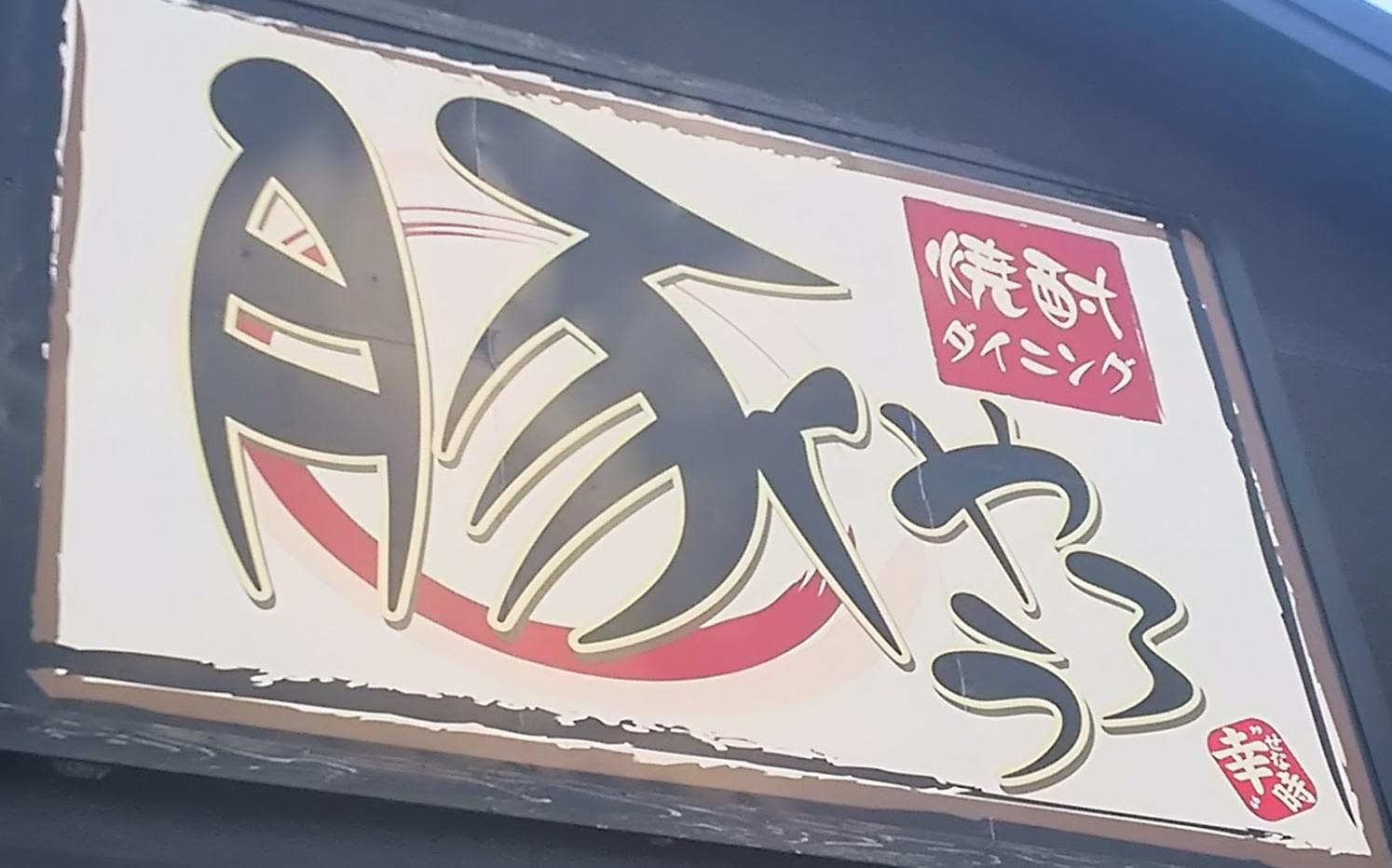 【レビュー】豊田市宮口町 豚やろうに行ってきた