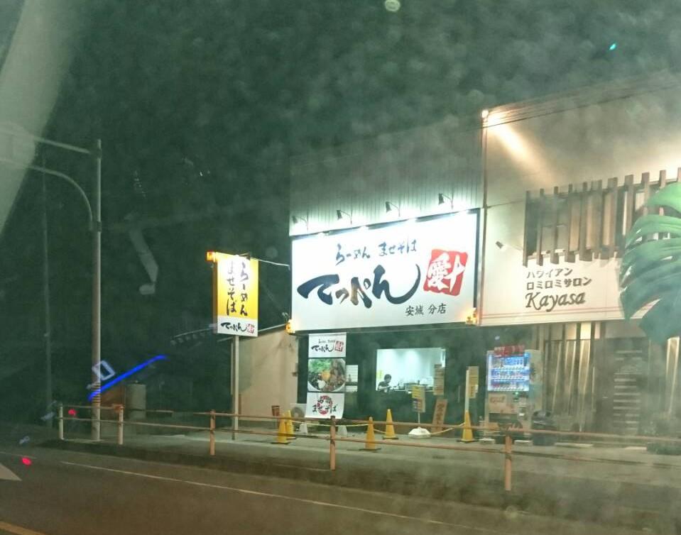 【レビュー】安城市横山町 てっぺん安城分店に行ってきた
