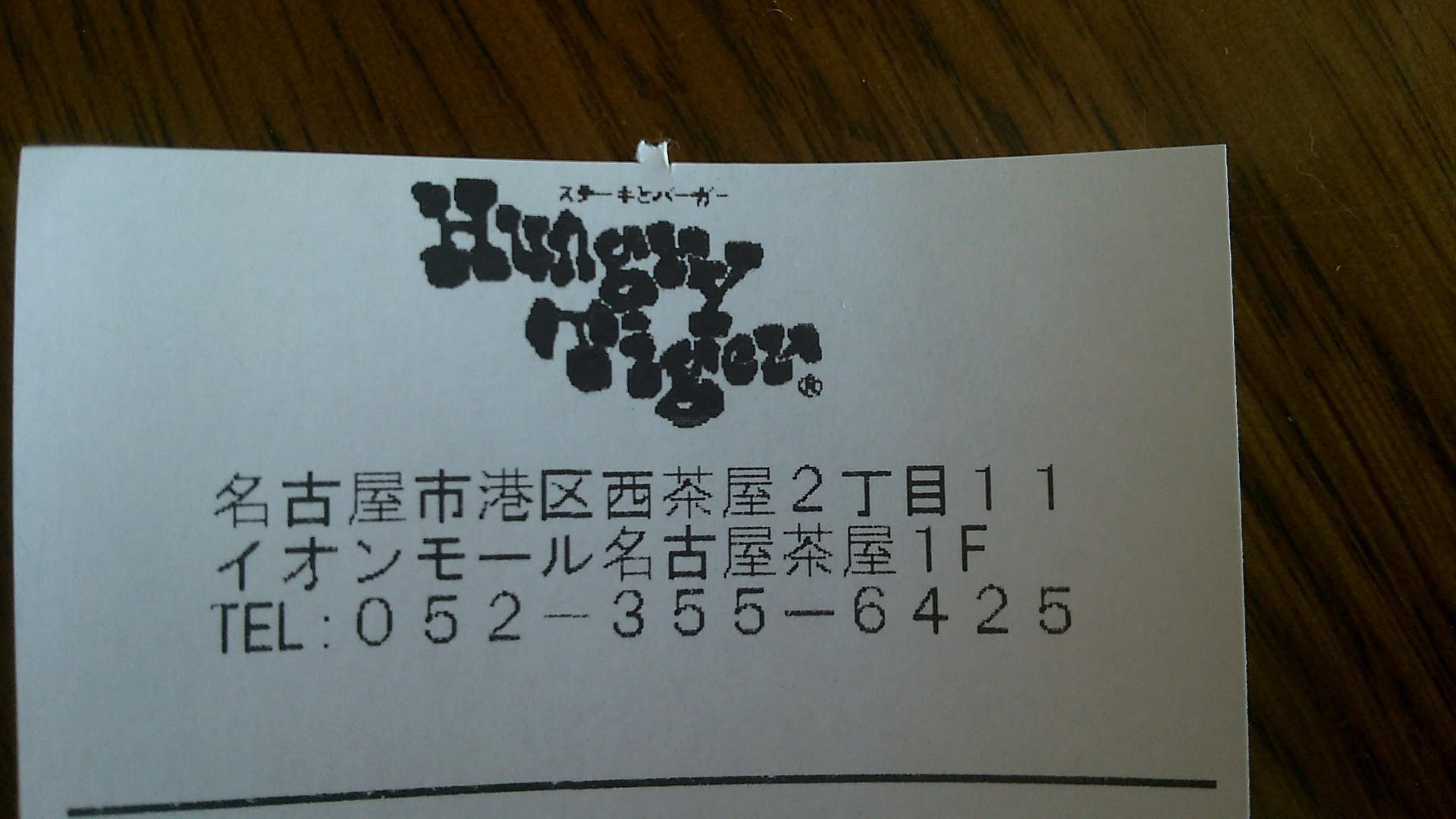 【レビュー】名古屋市港区 ハングリータイガーイオンモール名古屋茶屋店に行ってきた