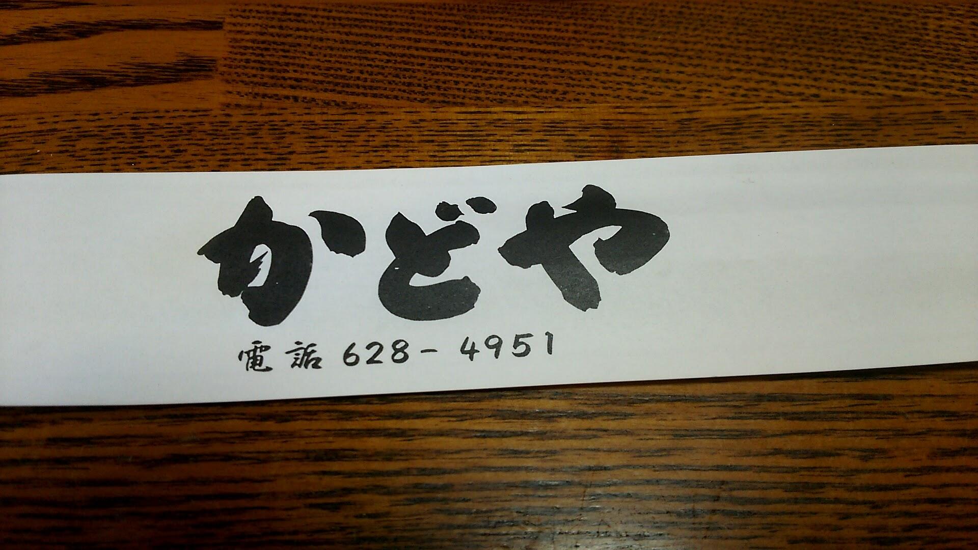 【レビュー】静岡県焼津市 食事処かどやに行ってきた
