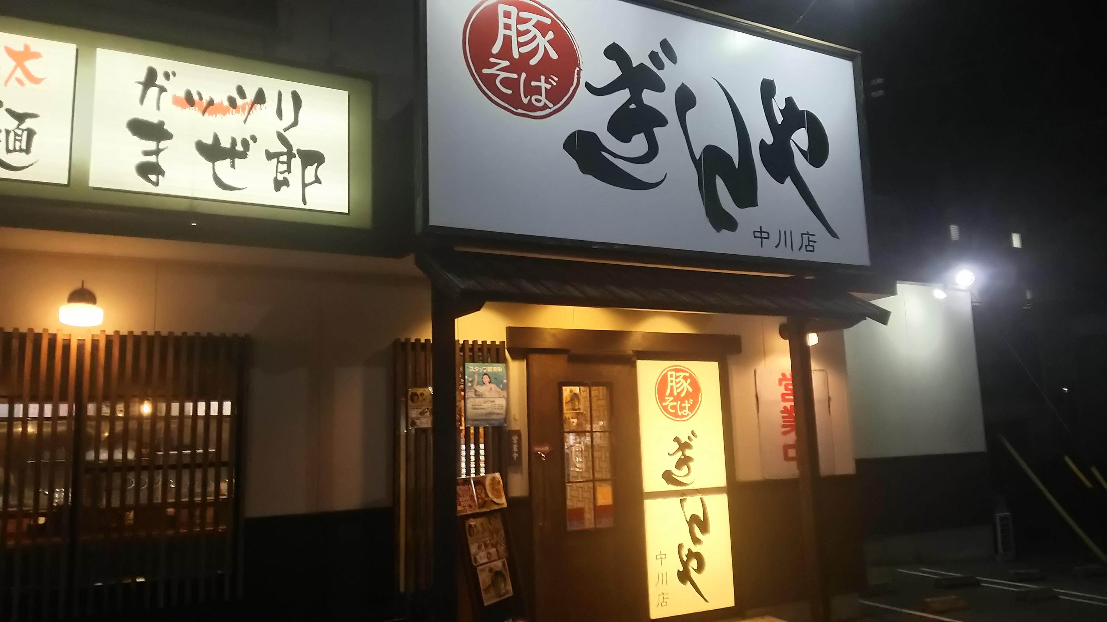 【レビュー】名古屋市中川区 ぎんや中川店に行ってきた