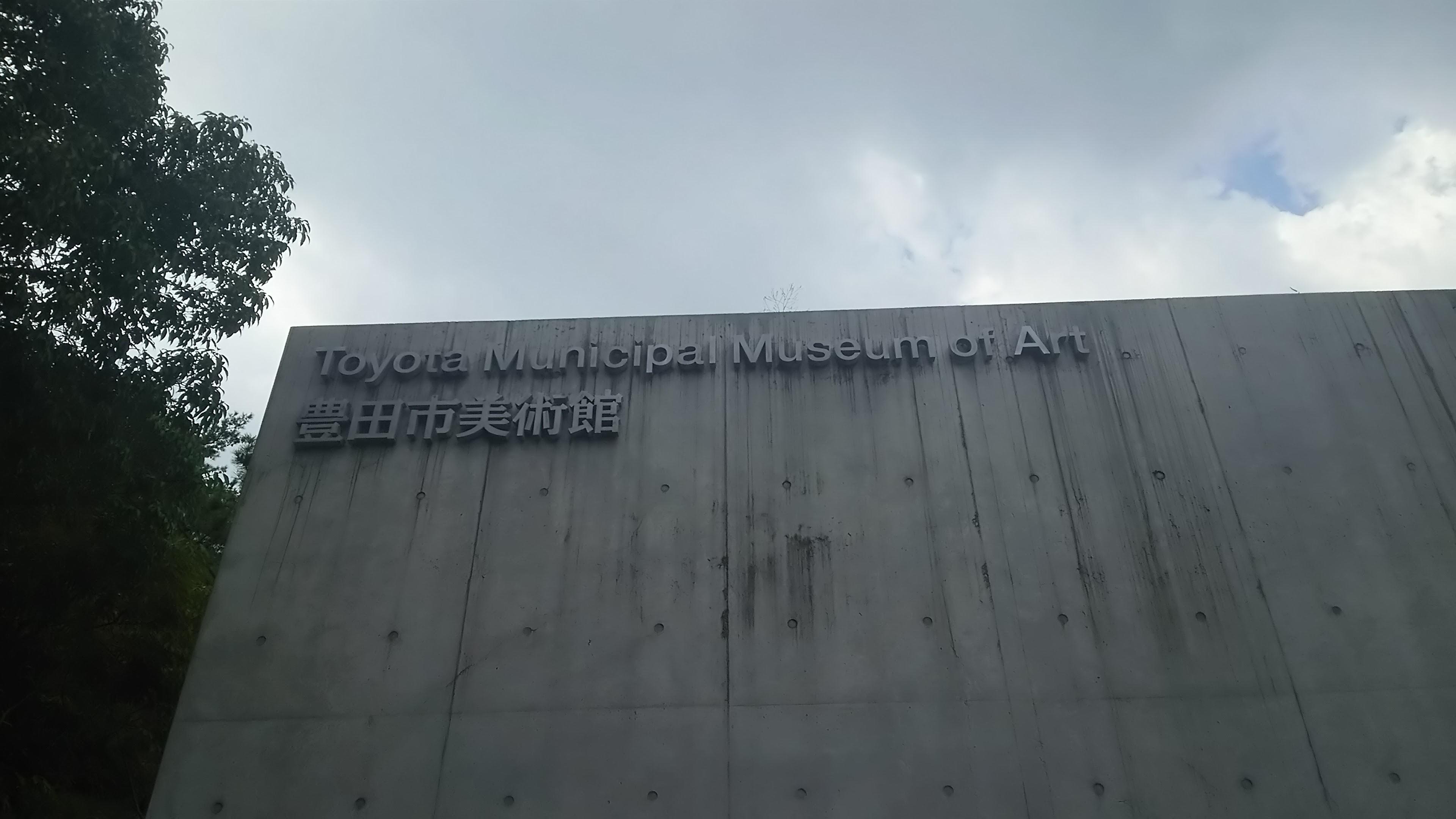 【レビュー】豊田市美術館で開催されている、ジブリ立体建造物展に行ってきた