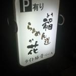 【レビュー】名古屋市天白区 らぁめん道 稲花(とうか)に行ってきた