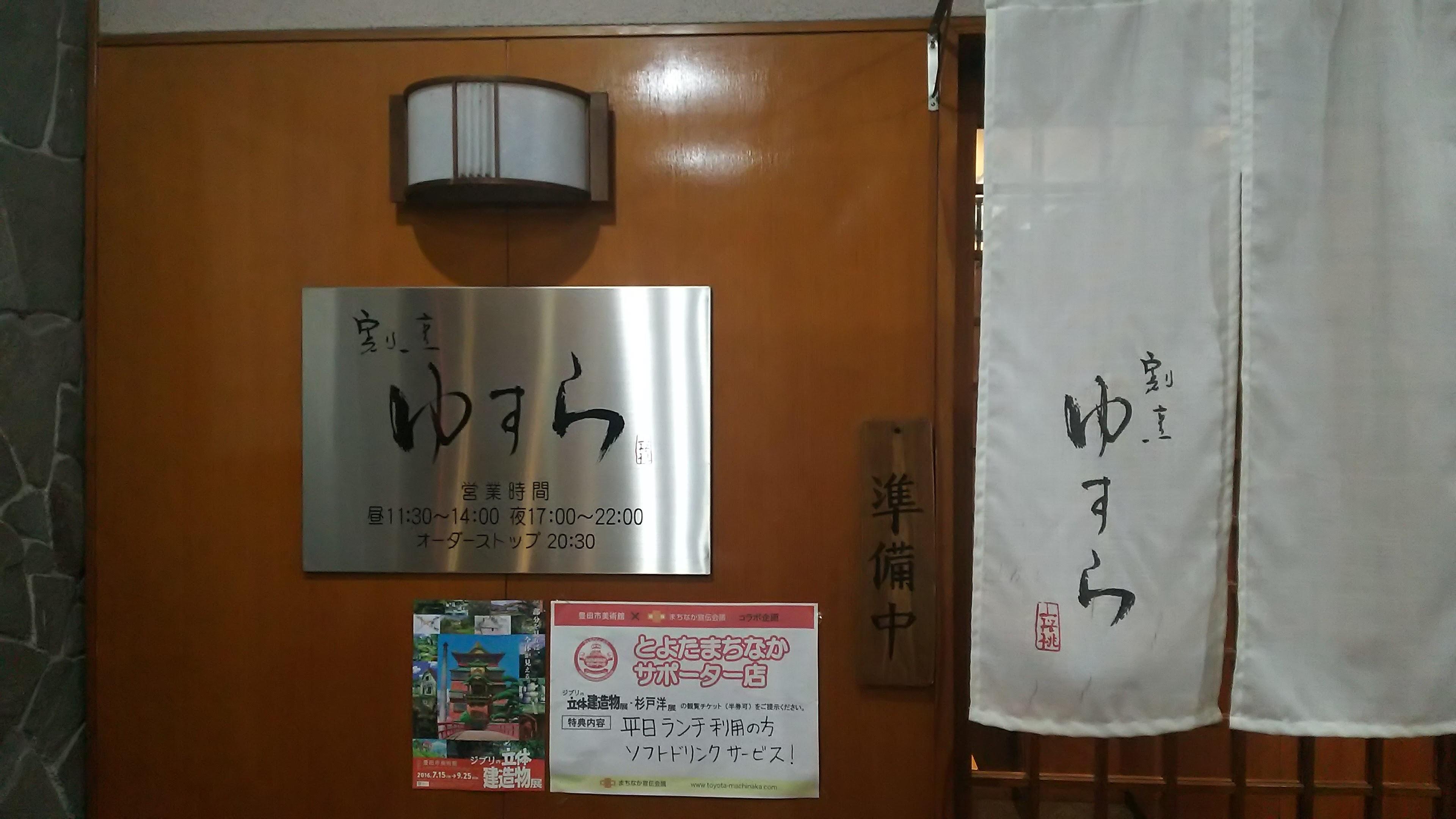 【レビュー】愛知県豊田市 割烹ゆすらに行ってきた