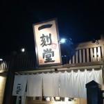【レビュー】豊田市福受町 一刻魁堂 豊田南店に行ってきた