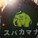 【レビュー】豊田市上野町 スバカマナ豊田高橋店に行ってきた