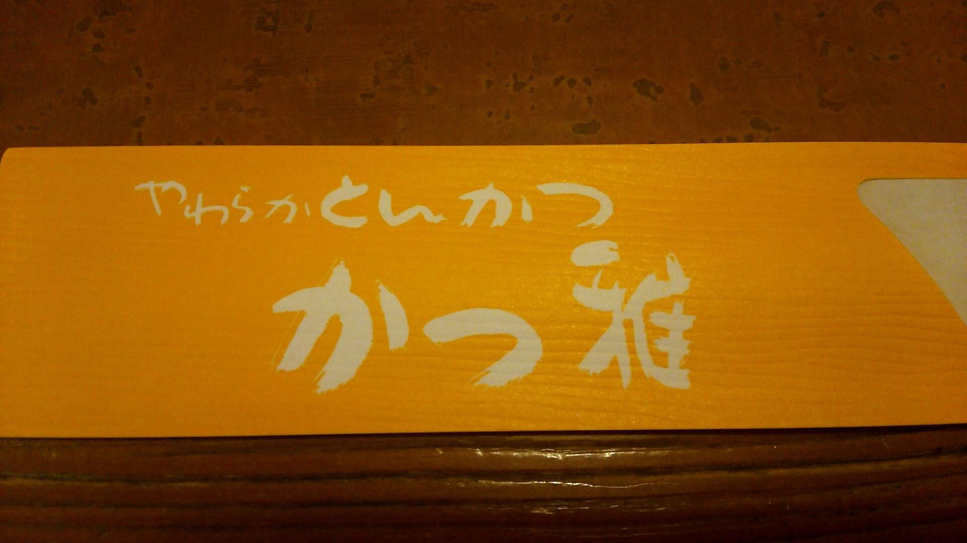 【レビュー】豊田市広川町 かつ雅 豊田美里店に行ってきた