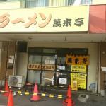 【レビュー】名古屋市緑区 萬来亭(ばんらいてい)に行ってきた
