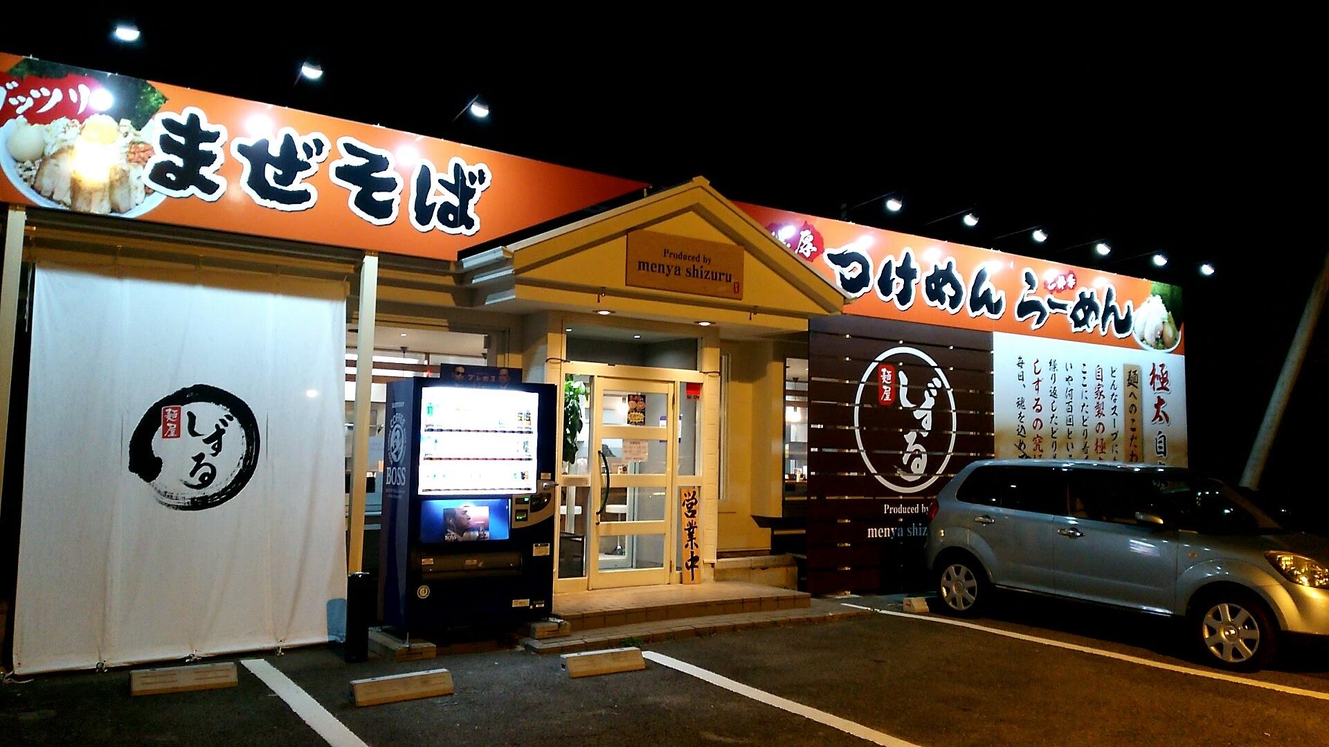 【レビュー】刈谷市熊野町 しずる 刈谷逢妻店に行ってきた
