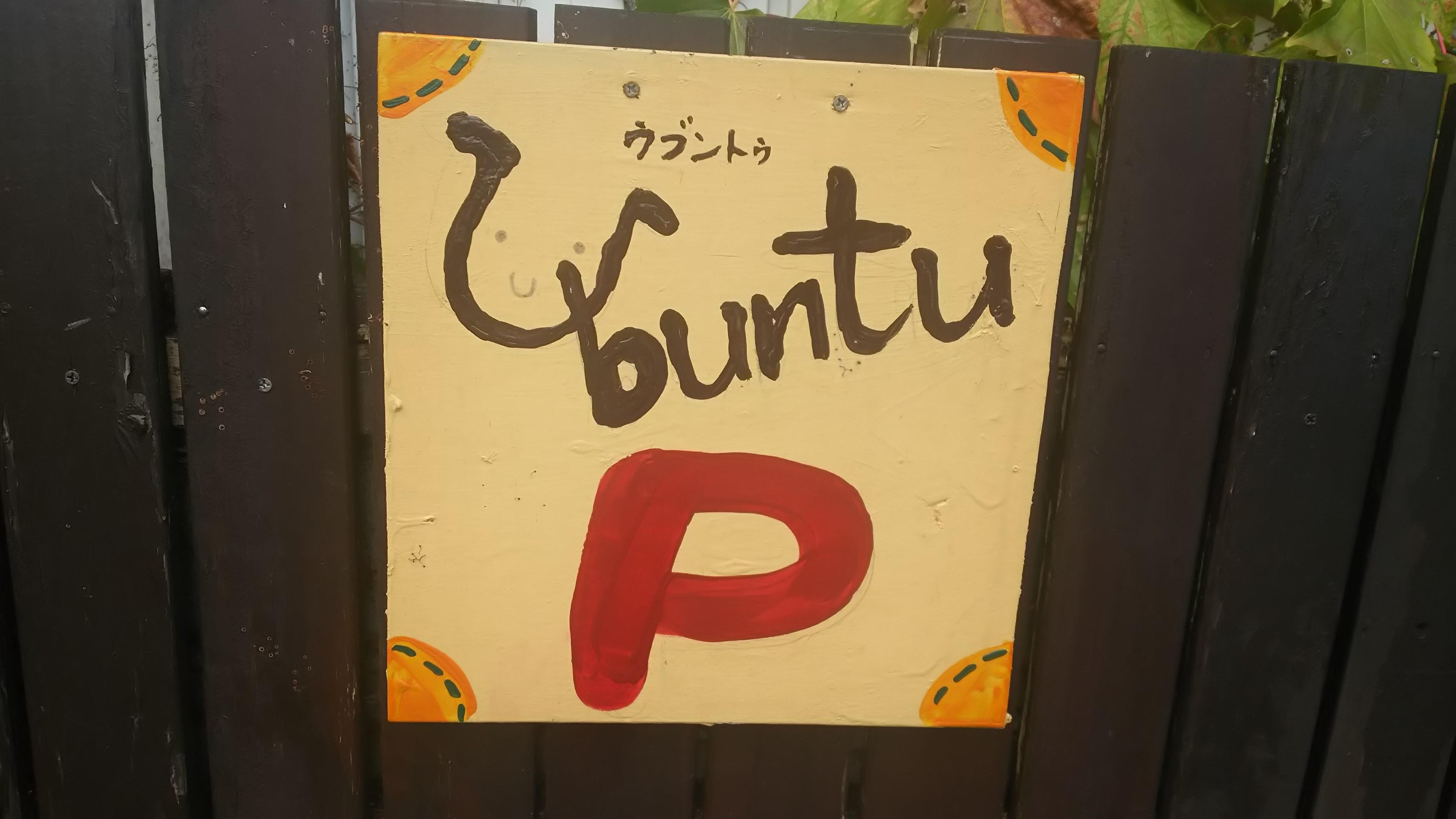 【レビュー】瀬戸市陶本町 Ubuntu(ウブントゥ)に行ってきた