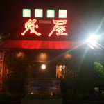 【レビュー】豊田市元宮町 焼肉食房 炙屋(あぶりや)に行ってきた