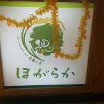 【レビュー】豊田市若宮町 ほがらか T-FACE店に行ってきた