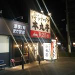 【レビュー】名古屋市港区 本丸亭 東海通店に行ってきた