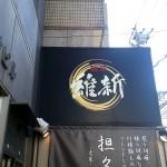 【レビュー】名古屋市中区伏見 麺屋維新 に行ってきた