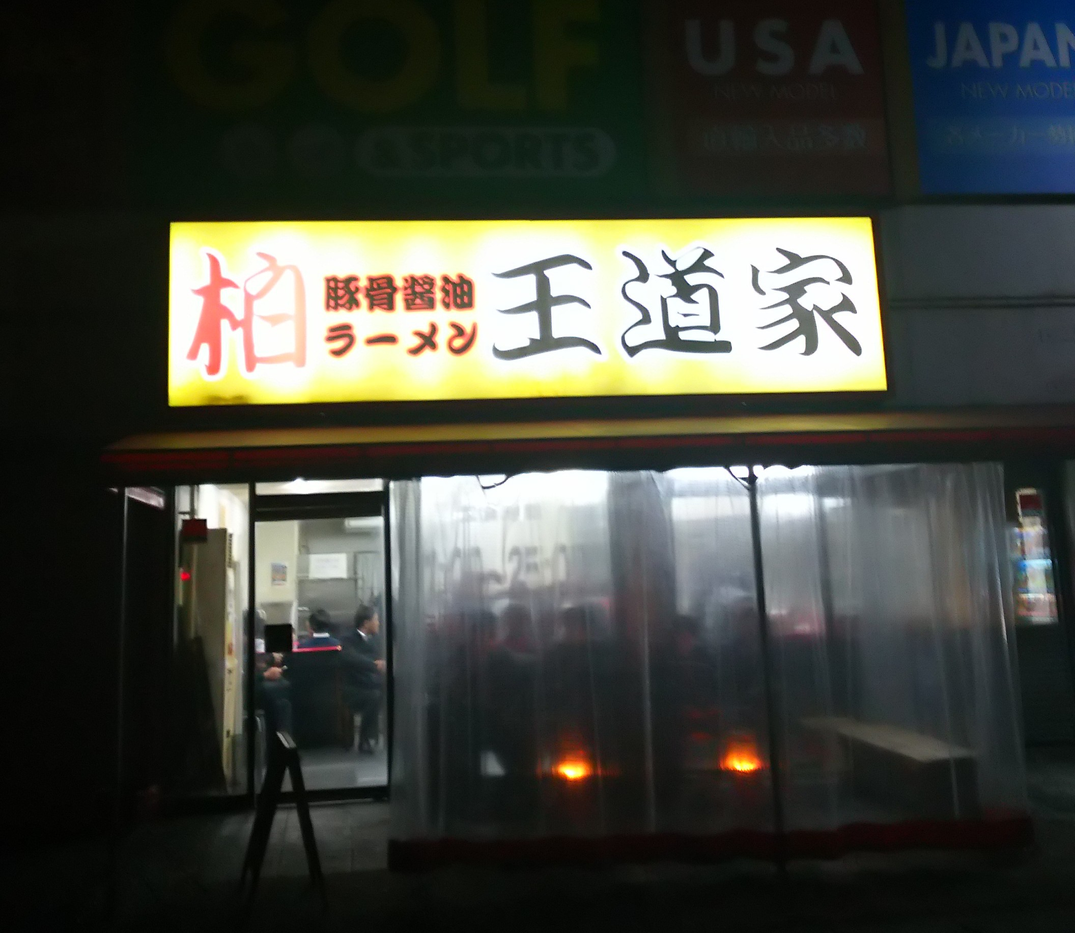 【レビュー】千葉県柏市 王道家に1日で2回行ってきた