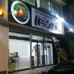 【レビュー】名古屋市港区 濃厚坦々麺はなび 南陽店に行ってきた