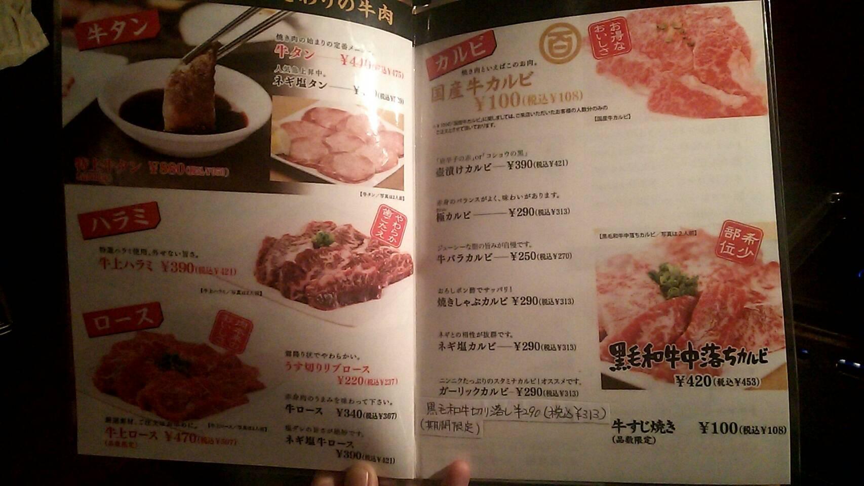【レビュー】名古屋市緑区 百えん屋 緑徳重店に行ってきた ...