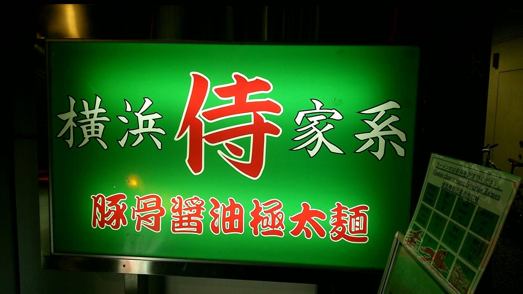 【レビュー】名古屋市伏見 侍 伏見店 に行ってきた