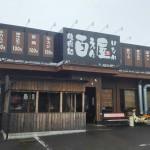 【レビュー】名古屋市緑区 百えん屋 緑徳重店に行ってきた