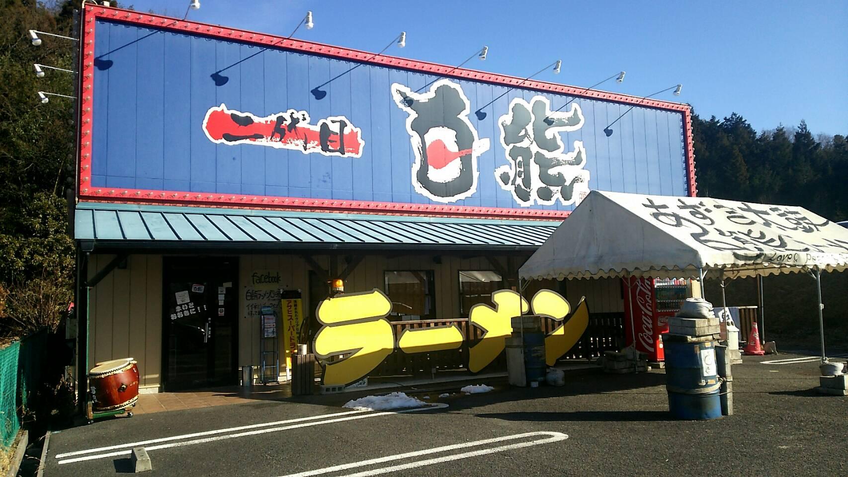 【レビュー】 三重県四日市 二代目白熊ラーメンに行ってきた