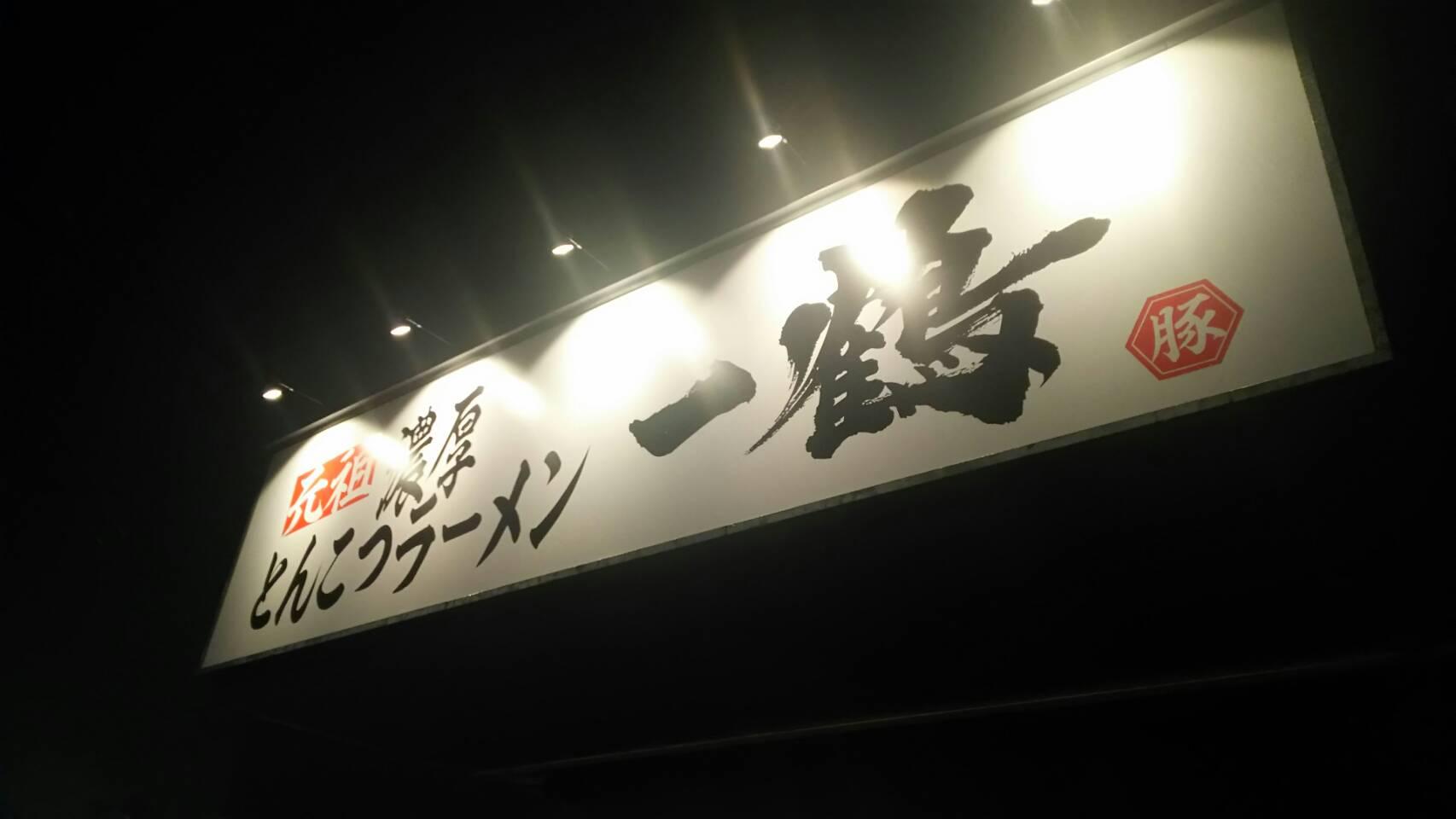 【レビュー】名古屋市港区 濃厚とんこつラーメン 一鶴 港店に行ってきた
