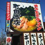 【レビュー】名古屋市中川区太平通 町田商店 太平通店に行ってきた