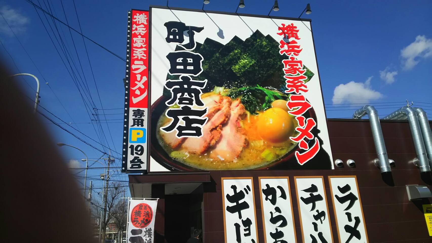 無料トッピングに大満足! 名古屋市中川区太平通 町田商店 太平通店に行ってきた!