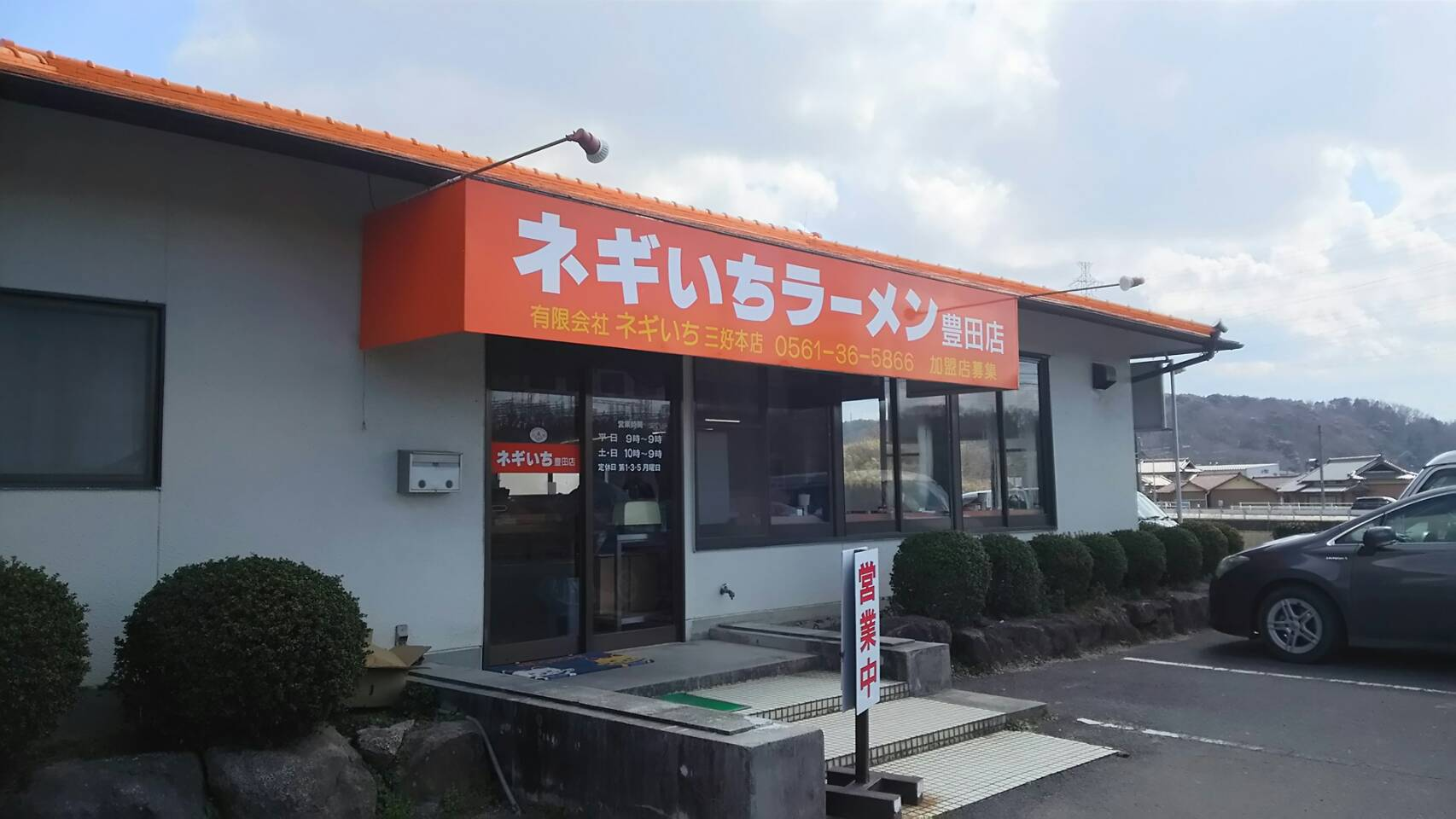 【レビュー】豊田市篠原町 ネギいちラーメン豊田店 に行ってきた