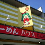 【レビュー】岡崎市岩津町のらーめんハウス とん珍館(とんちんかん)に行ってきた